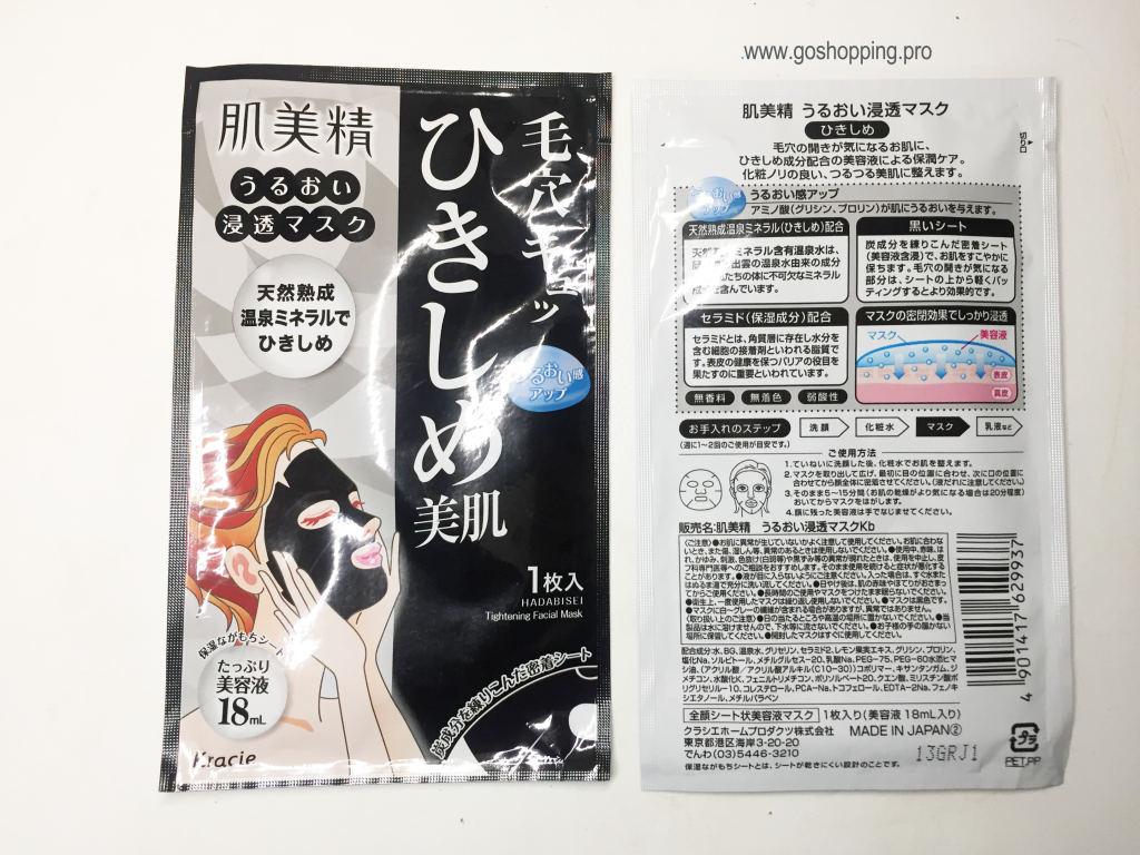 Kracie Hadabisei Moisturizing Face Mask review 1024x768 - Review: Kracie Hadabisei Moisturizing Face Mask (Tightening)-Japanese Skincare