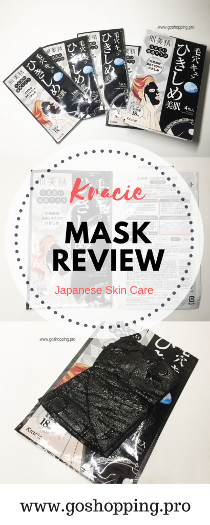 kracie mask review copy 1 410x1024 - Review: Kracie Hadabisei Moisturizing Face Mask (Tightening)-Japanese Skincare