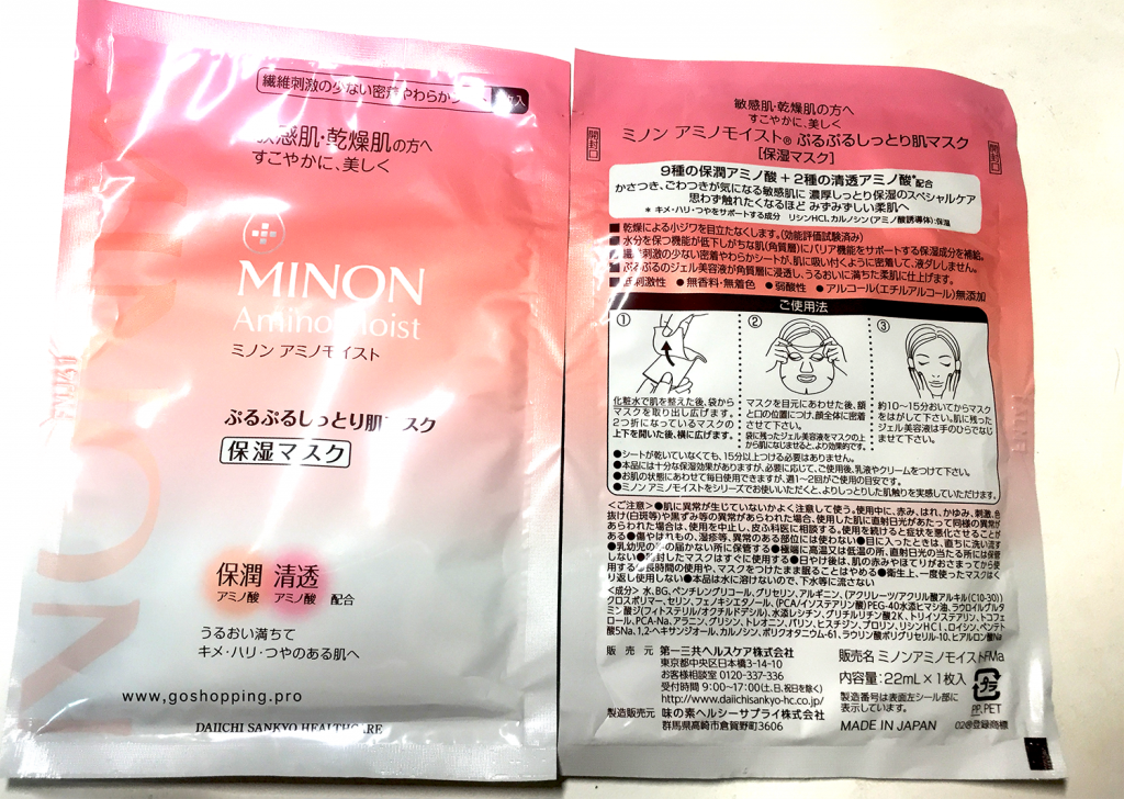 minon1 1024x728 - Minon Amino Moist Review: Is It The Best Japanese Face Mask You Can Buy?
